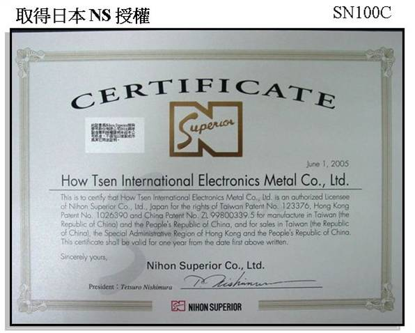 NS Certificate
